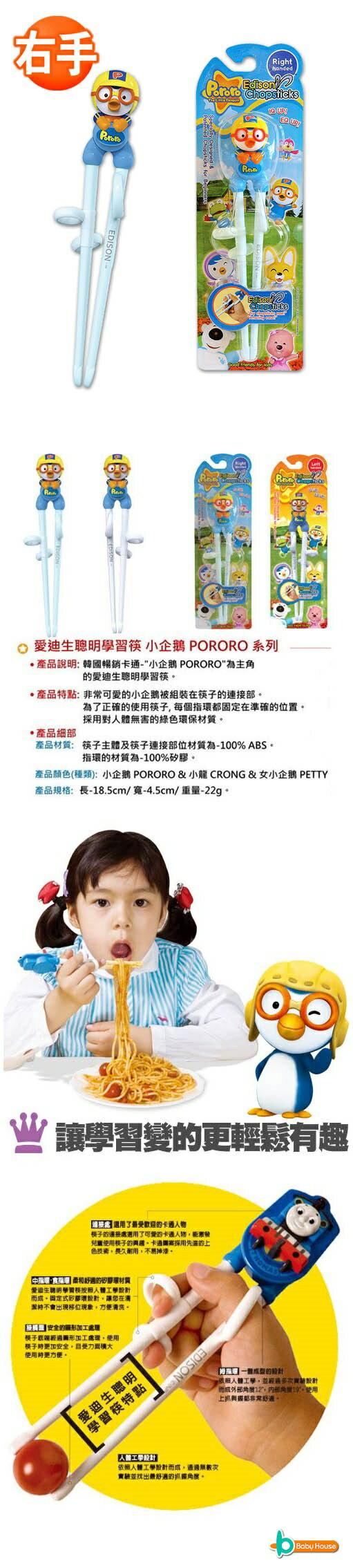 『121婦嬰用品館』baby house 愛迪生聰明學習筷 - Pororo(右手) 1