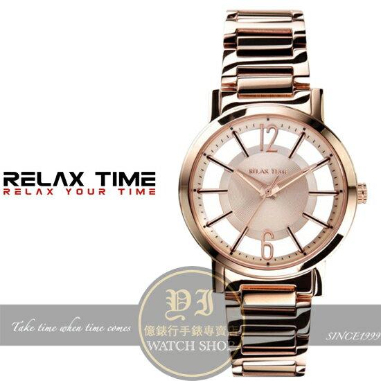 Relax Time關詩敏代言RT56極簡輕熟風格鏤空腕錶RT-56-9公司貨/MIT/原創設計