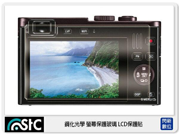 【分期0利率,免運費】STC 鋼化光學 螢幕保護玻璃 LCD保護貼 適用 Leica d-lux