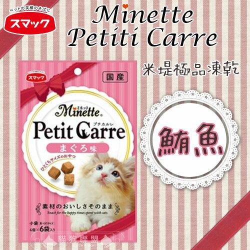 +貓狗樂園+ 日本Minette【Petiti Carre。米堤極品凍乾。鮪魚】100元