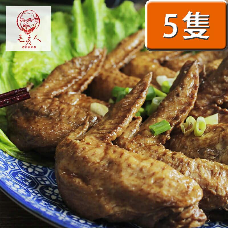 【毛彥人.秘釀甕滷味】香滷雞翅1包5隻/新鮮製作/真空包裝/退冰即食/團購美食
