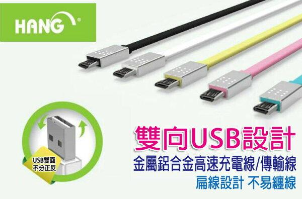 HANG 雙向USB充電 Micro USB 金屬鋁合金 傳輸/充電線/1米/充電/資料傳輸/數據線/手機/平板/扁線寬版/電源線/藍芽/音箱/喇叭/行動電源/TIS購物館