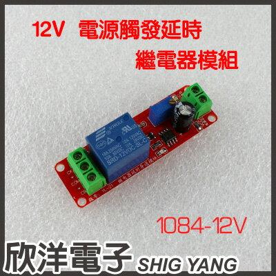 ~ 欣洋電子 ~12V電源觸發延時繼 模組 ^(1084~12V^) ^#實驗室、學生模組