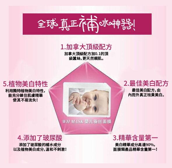 嬰兒蠶絲面膜 女神專用超強補水美白保濕面膜 2