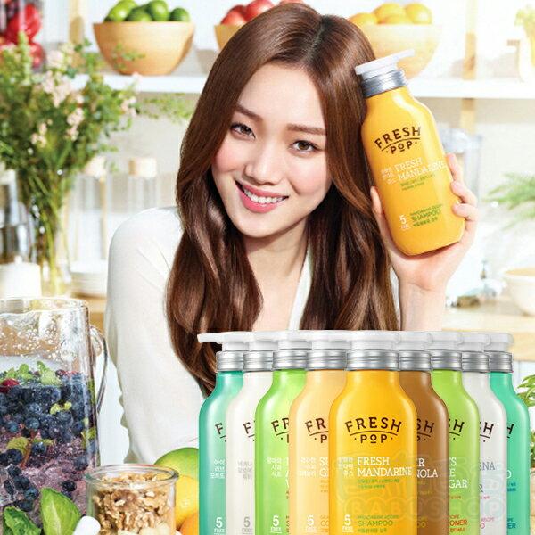 韓國 Fresh pop 果汁洗髮精/護髮乳 500ml 【巴布百貨】