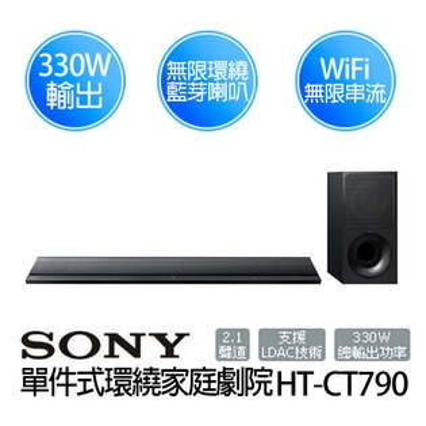 SONY 新力 HT-CT790 2.1聲道 單件式 環繞 3D 家庭劇院 330W 新一代