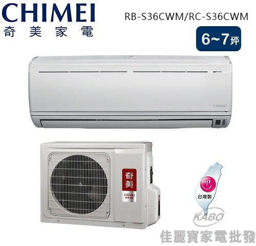 【佳麗寶】-(CHIMEI奇美)6~7坪 定頻冷專分離式RB-S36CWM/RC-S36CWM