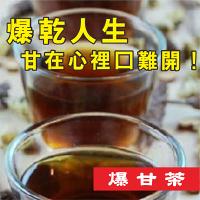 教師節禮物推薦到【爆甘茶】一盒12包 退火 降火氣 使口氣芬芳 促進唾液分泌 潤喉