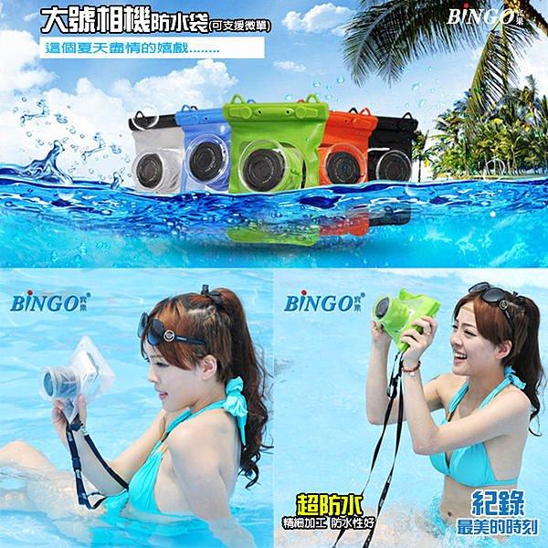 【翔盛】可淺20米/類單眼 微單眼相機包 數位相機 傻瓜相機 伸縮鏡頭 外拍防水袋 防水套 淺水袋 潛水套