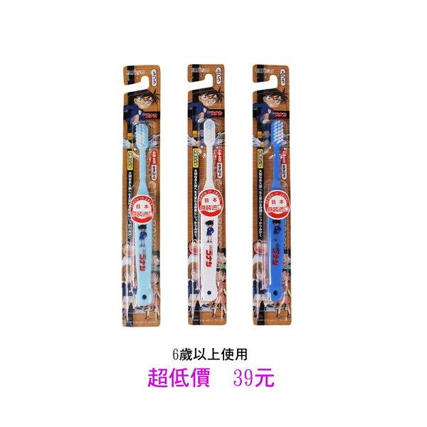 *美馨兒* 日本 EBISU 偵探柯南小學生牙刷 (6歲以上) (隨機出貨,不挑色) 39元