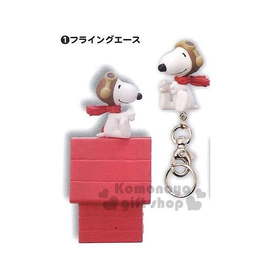 〔小禮堂〕史努比 鑰匙圈~紅.坐姿.護目鏡.圍巾~附狗屋 鑰匙收納架