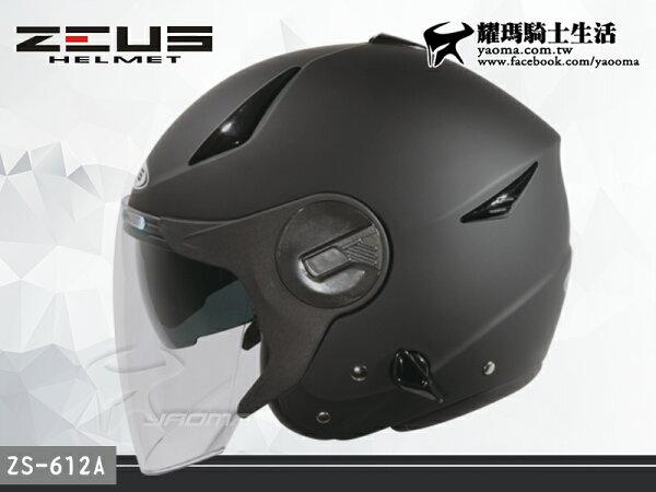 ZEUS安全帽|612A 素色 消光黑 【內藏墨鏡.防雨止水條】 半罩帽 瑞獅 『耀瑪騎士機車部品』