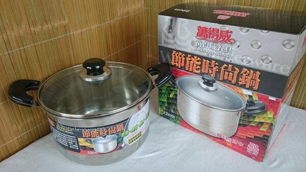 【媛錦町】#304不鏽鋼 節能時尚鍋 火鍋 湯鍋 燉鍋