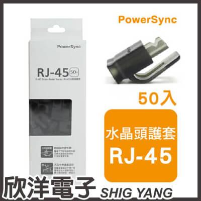 ~ 欣洋電子 ~ 群加科技 RJ~45水晶頭護套  透明黑 50入 ^( TOOL~GSR