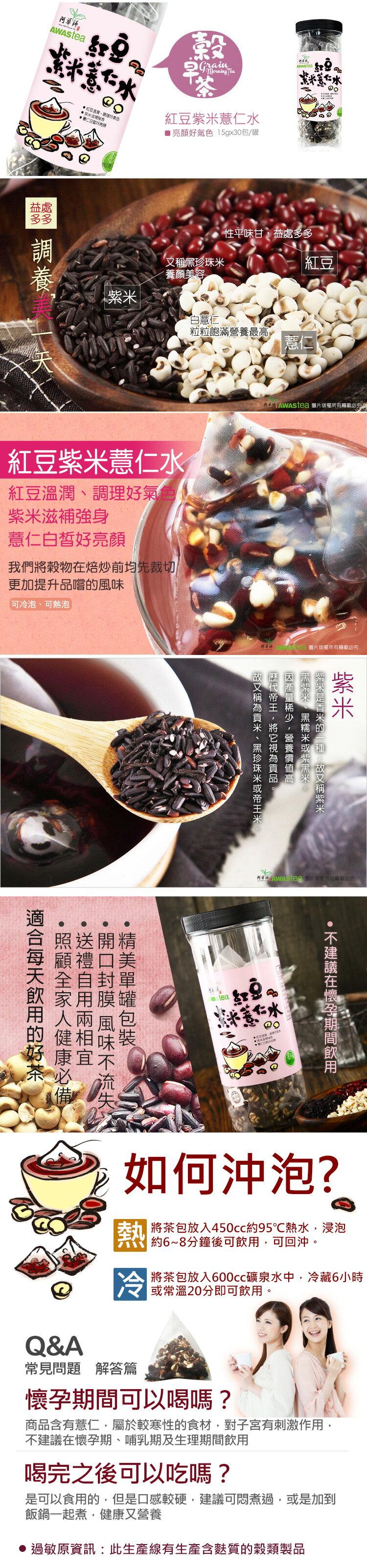 『121婦嬰用品館』阿華師 紅豆紫米薏仁水(15gx30入/罐) 穀早茶 1