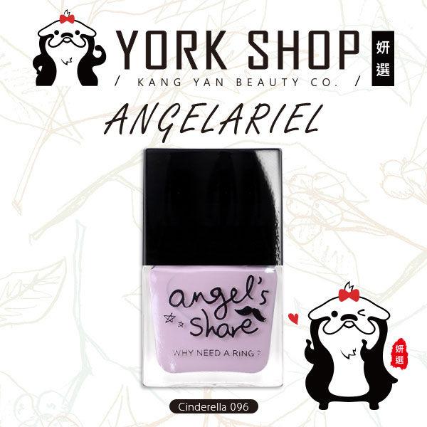 【姍伶】ANGELARIEL angel's share 類光療感超飽和系指甲油**Cinderella 096**