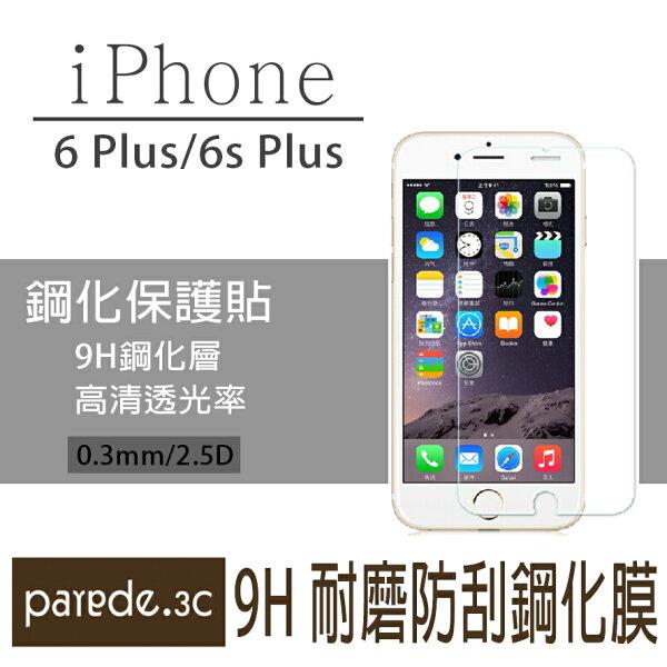 Iphone6 plus / 6S plus 9H鋼化玻璃膜 螢幕保護貼 貼膜 手機螢幕貼 保護貼【Parade.3C派瑞德】