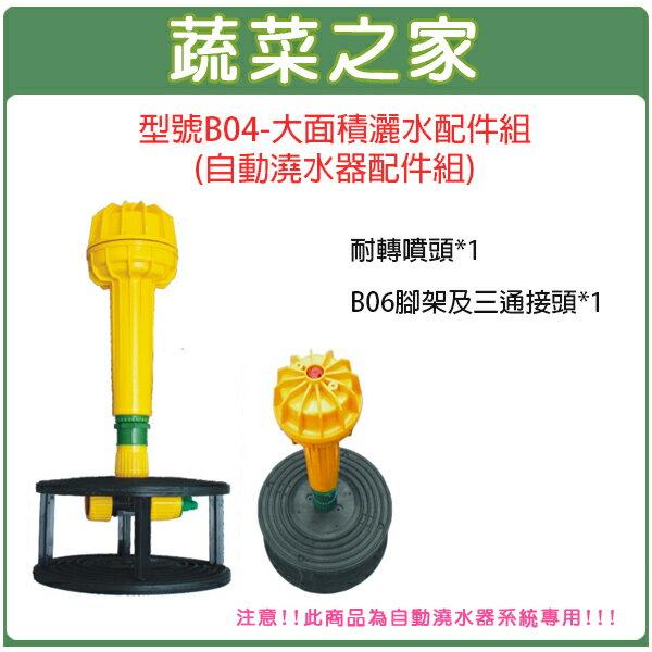 【蔬菜之家】007-A01.大面積灑水配件組(耐轉噴頭B06腳架和三通接頭)//型號B04
