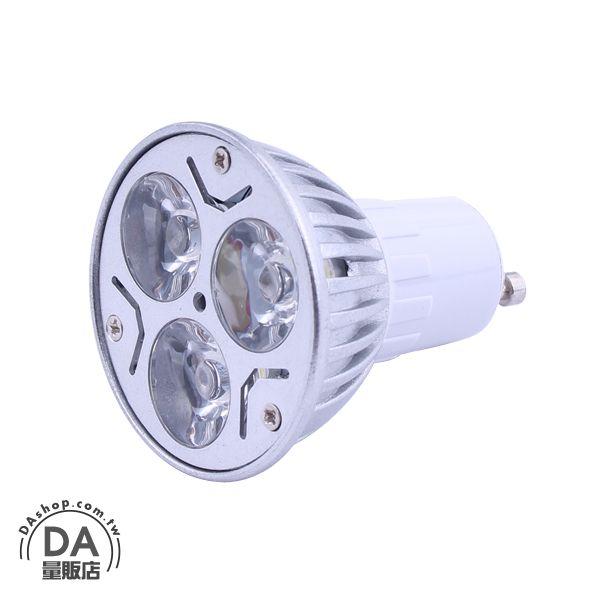 《DA量販店》GU10 3W 110V-220V 白光 LED燈 節能燈 省電燈泡 可調整燈光大小(79-3001)