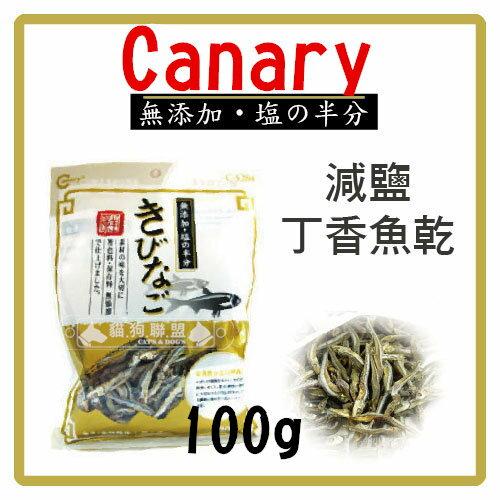 +貓狗樂園+ Canary【減鹽丁香魚乾。C-S284。100g】100元