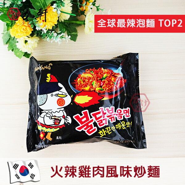 《加軒》 韓國三養火辣雞肉風味炒麵 全球最辣泡麵TOP2