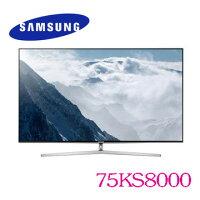 Samsung 三星到三星 SAMSUNG 75KS8000 75吋 液晶電視 公司貨 UA75KS8000WXZW/UA75KS8000