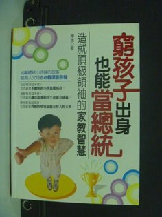 【書寶二手書T4/勵志_NHD】窮孩子出身也能當總統_陳逸