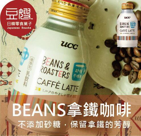 【豆嫂】日本咖啡 UCC BEANS 拿鐵咖啡