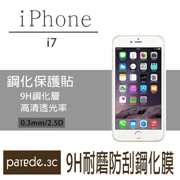 iphone7 4.7吋 鋼化玻璃膜 螢幕保護貼 貼膜 手機螢幕貼 保護貼【Parade.3C派瑞德】