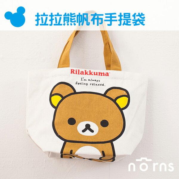 NORNS【拉拉熊帆布手提袋】白底半身懶懶熊 Rilakkuma 購物袋 便當袋