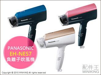 【配件王】日本代購 Panasonic 國際牌 EH-NE57 負離子吹風機 大風量 快乾 另EH-CNA97 EH-NA97