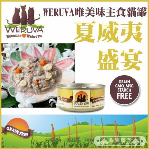 +貓狗樂園+ 美國WERUVA唯美味【無穀主食貓罐。夏威夷盛宴。85g】60元*單罐賣場 0