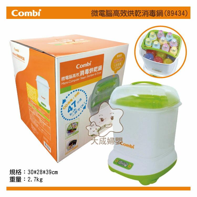 【大成婦嬰】Combi 微電腦高效烘乾消毒鍋(贈nac奶瓶清潔劑補充包600mlx1 / 哈皮蛙奶瓶刷x1) 運費$150