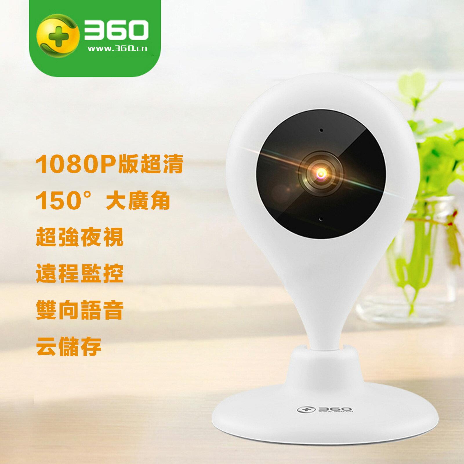 【正品免運】360智能攝影機1080P夜視版監視器攝像機  監控 WiFi 錄影機 高清【O3187】☆雙兒網☆ 0