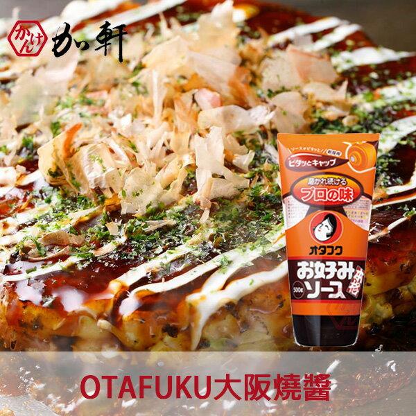 《加軒》多福OTAFUKU大阪燒醬 300G
