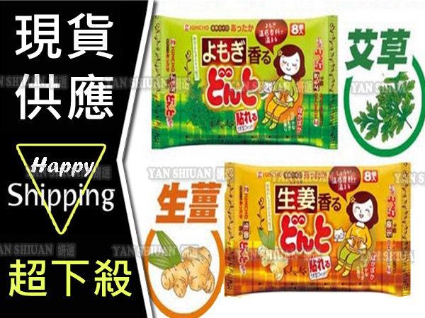 【姍伶】日本金鳥KINCHO 腹部專用溫熱貼 (8片入)  生薑/艾草 2款供選