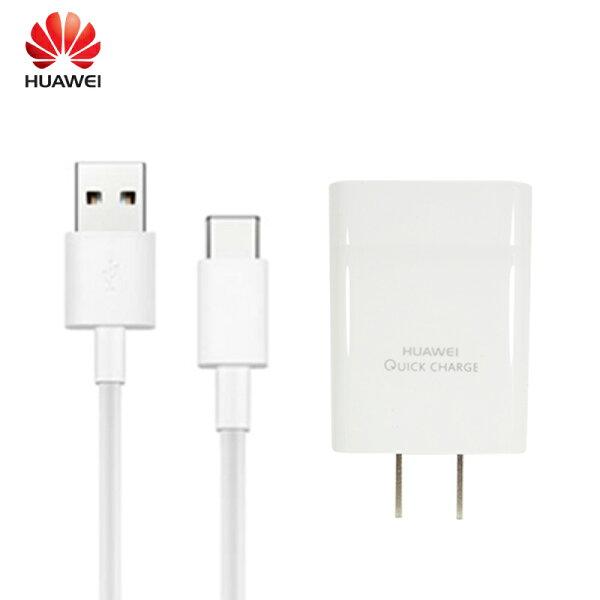 華為 HUAWEI USB TO Type C 原廠閃充組/傳輸線 + 旅充頭/充電器/充電線/華為 P9/P9 plus/HTC 10/Nokia N1/小米5/Smasung Note7/ASUS ZenFone3 ZE552KL/ZE520KL/Deluxe ZS570KL/Ultra ZU680KL/ZenPad S Z580CA/3S 10 Z500M