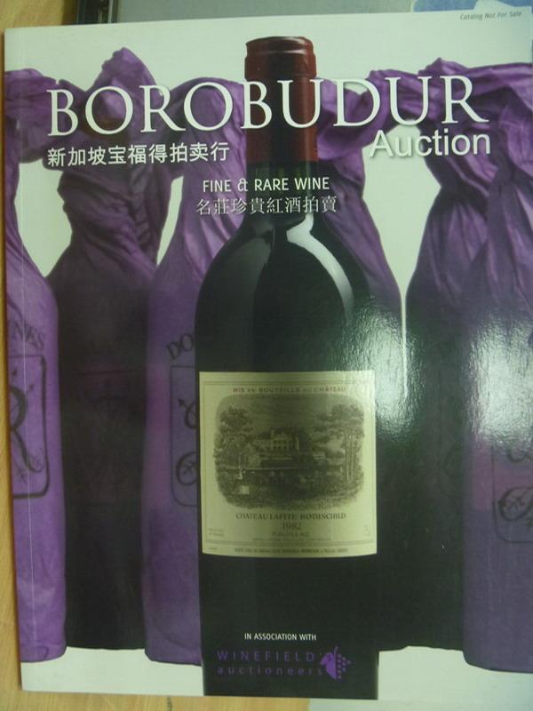 ~書寶 書T8/收藏_PAX~Borobudur寶福德_名莊珍貴紅酒拍賣 ~  好康折扣