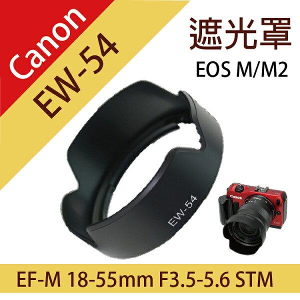 攝彩@Canon EW-54蓮花型遮光罩EOS M 微單 單眼鏡頭18-55mm F3.5-5.6可反扣