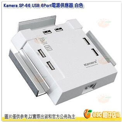 Kamera SP-66 USB 6Port USB充電器 白色 單孔MAX2.4A 六孔 AC轉USB 旅充 BSMI認證 三星 iphone