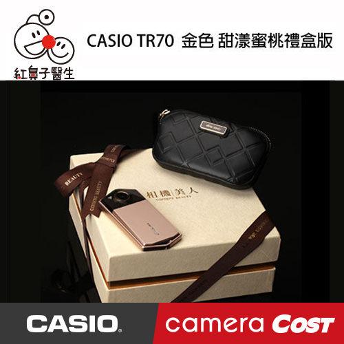 【贈頂級按摩券】CASIO TR70 金色 閃耀奢華禮盒 送32G+電池座充+手繩+真皮包 公司貨 0