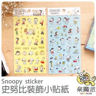 『樂魔派』snoopy 史努比 史奴比貼紙 手帳貼紙  小貼紙 日記貼紙 可愛貼紙 另售迪士尼 三麗鷗 系列貼紙