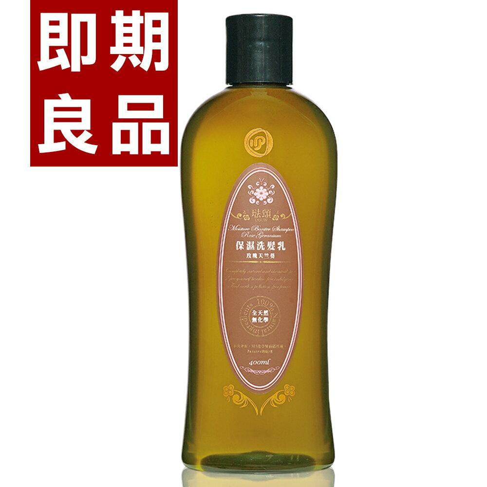 ~即期良品~保濕洗髮乳‧玫瑰天竺葵 400ml