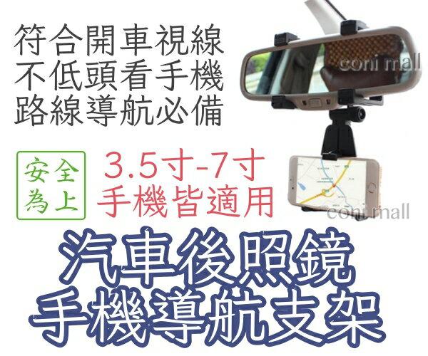 ~coni mall~汽車後照鏡手機導航支架 車架 後視鏡 手機車架 車載支架 手機架 手