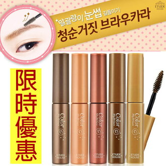 韓國 ETUDE HOUSE 眉飛色舞染眉膏 4.5g【AN SHOP】