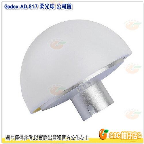 神牛 Godox AD-S17 柔光球 公司貨 球型柔光罩 香菇頭 AD180 AD360
