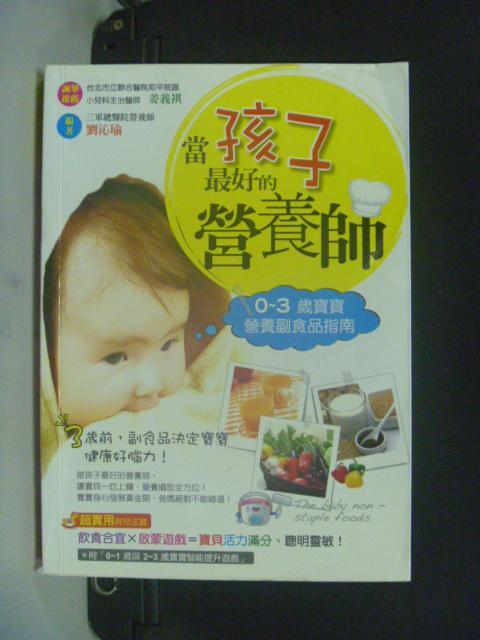~書寶 書T4/保健_NBQ~當孩子 的營養師!0^~3歲寶寶營養副食品指南_劉沁瑜 ~