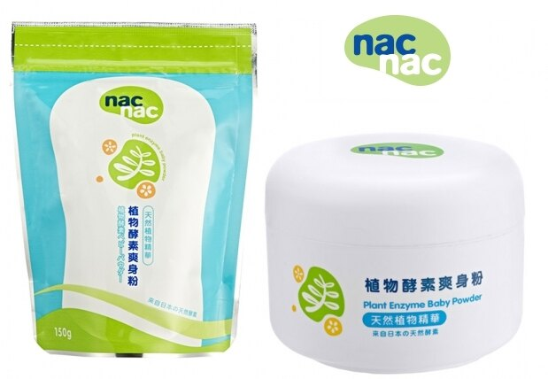 nacnac 麗嬰房 植物酵素爽身粉 1罐 1包