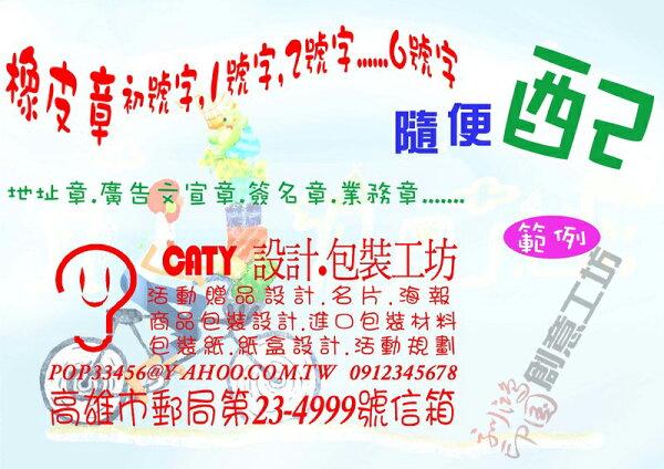 【高雄刻印】客製化橡皮章 地址章/廣告文宣章/業務章 3號字以下特價特價3元
