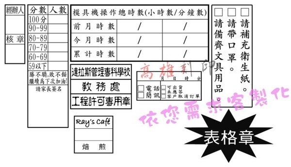 【高雄刻印】表格章/連續章/原子章/翻轉章/橡皮章/事務章